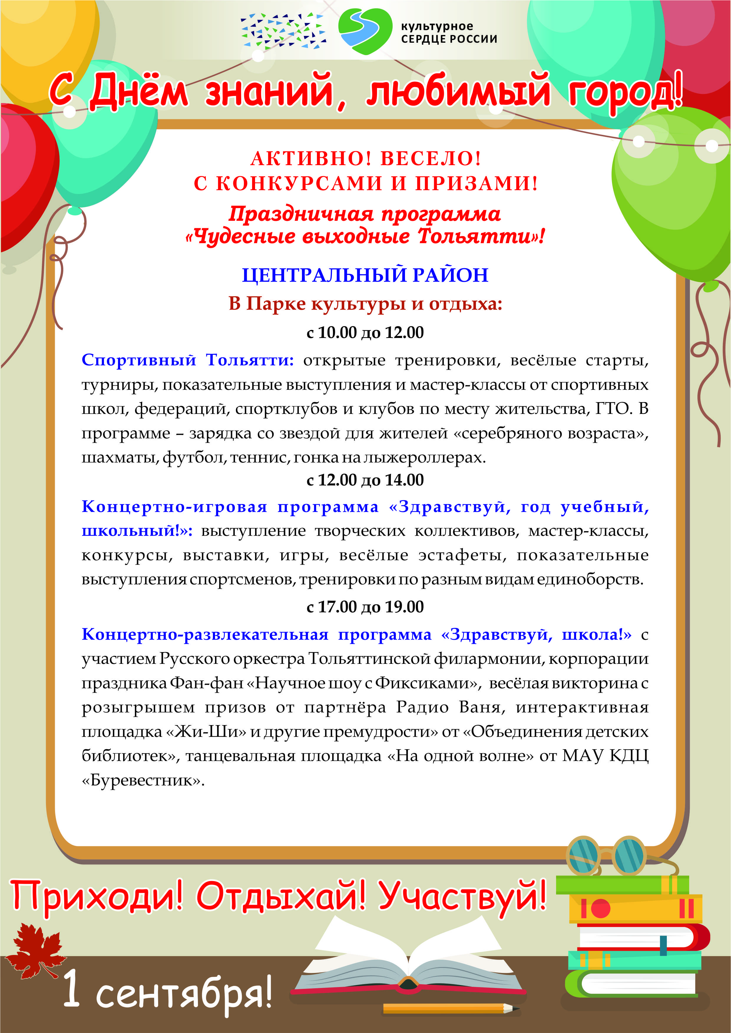 Афиша Центральный 2019