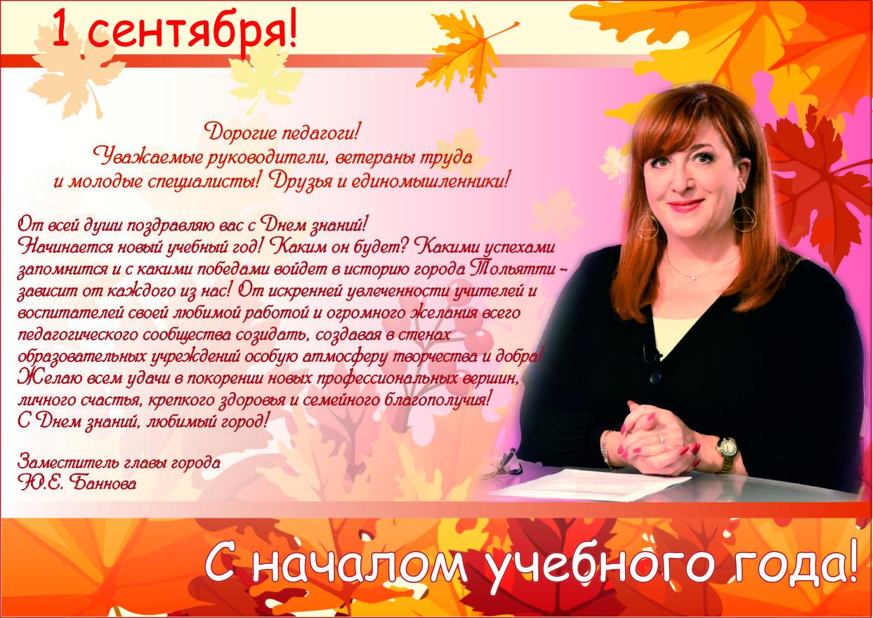 День учителя Баннова