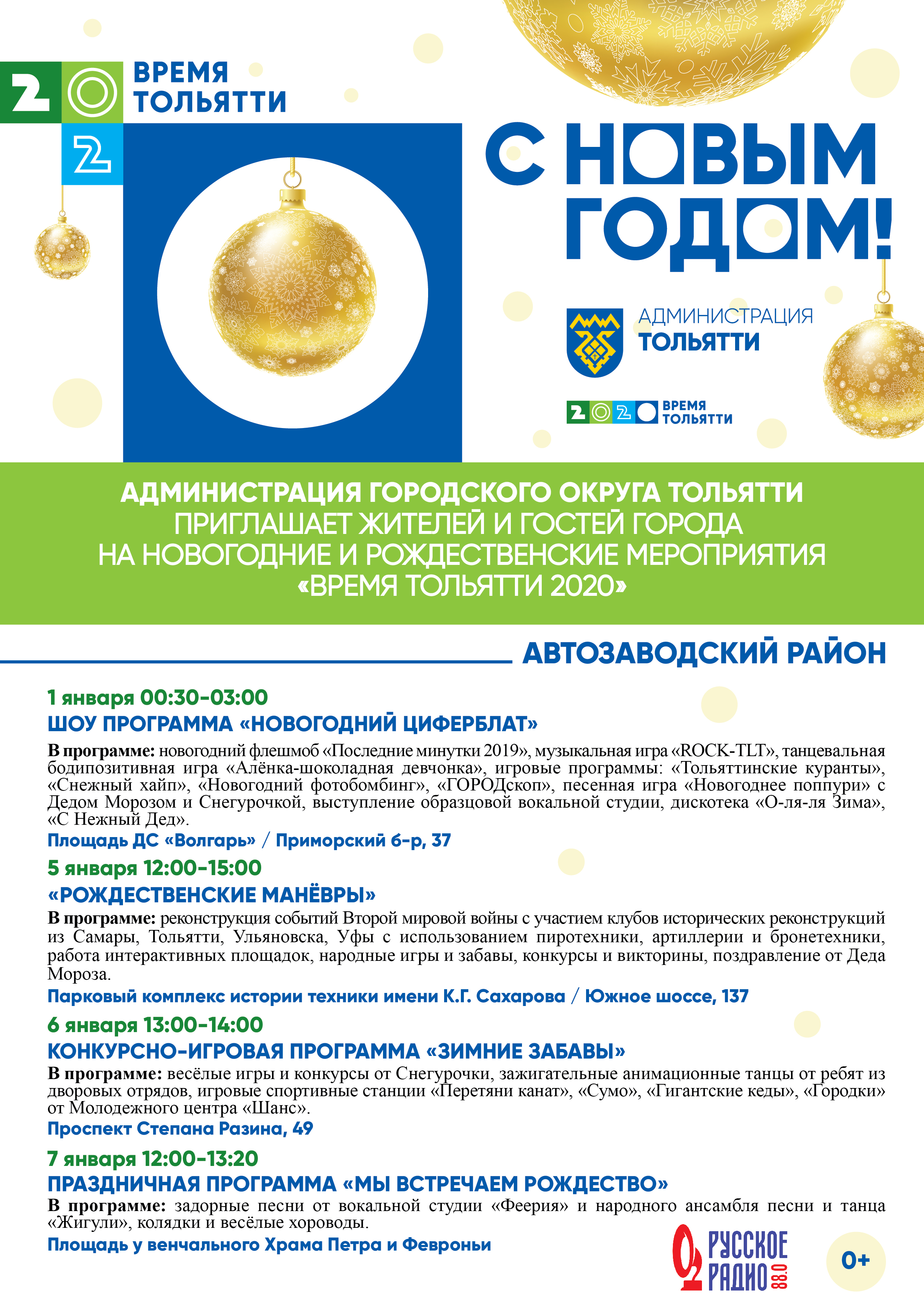 afisha-ng-2020-avtozavodskiy-y-rayon_file_1576149176