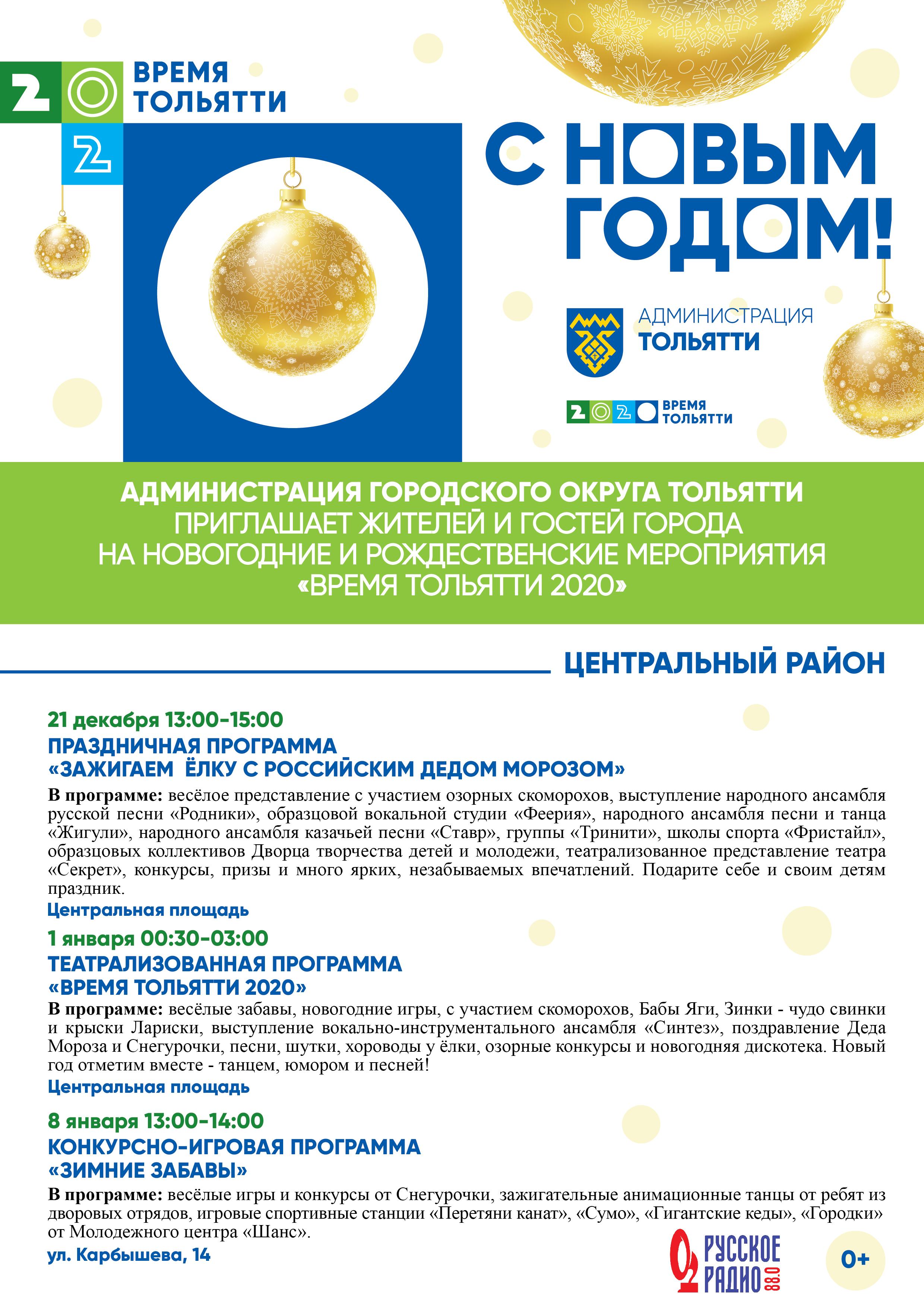 afisha-ng-2020-centralnyy-rayon_file_1576149212