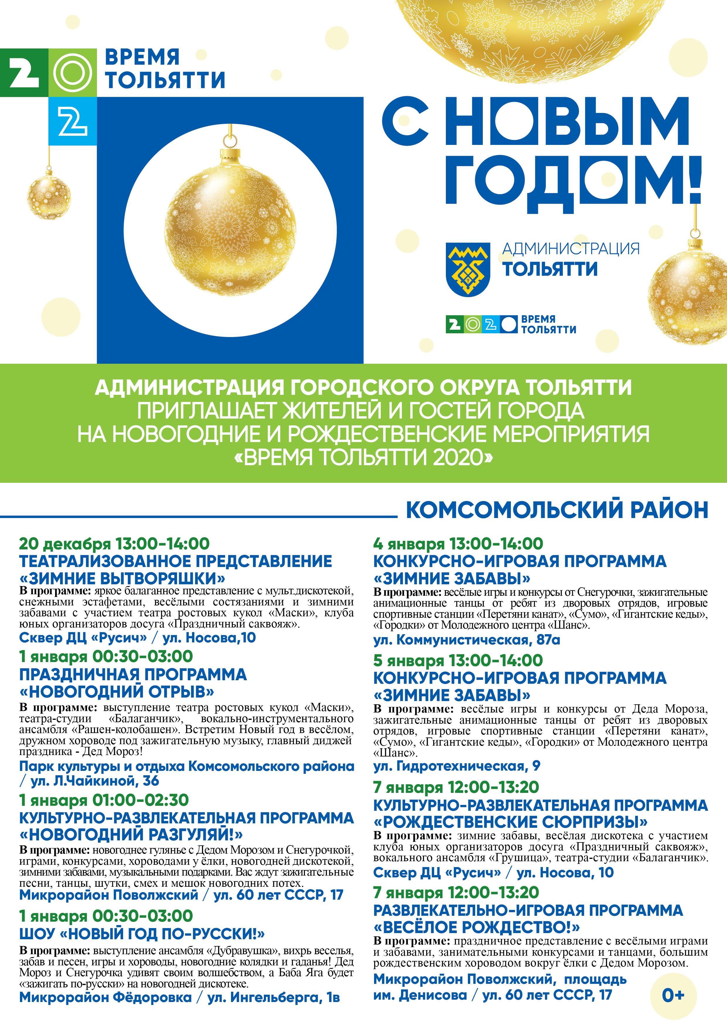 afisha-ng-2020-komsomolskiy-rayon_file_1576149196