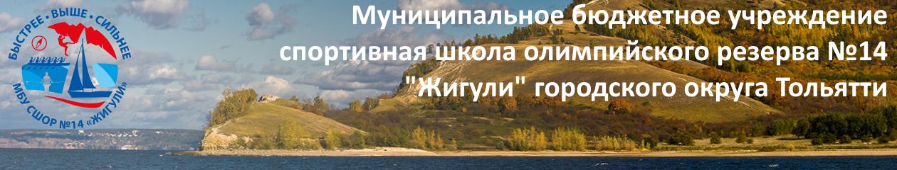 "МБУ СШОР №14 ""Жигули"""