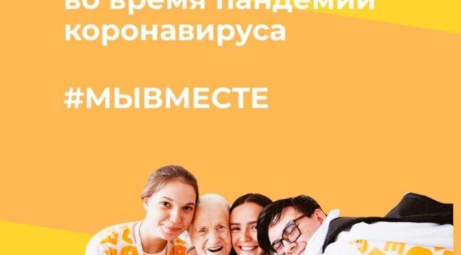 В Самарской области открыт штаб акции #мывместе